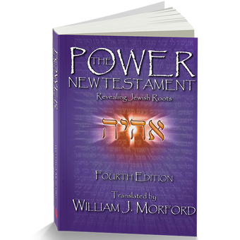 Power New Testament